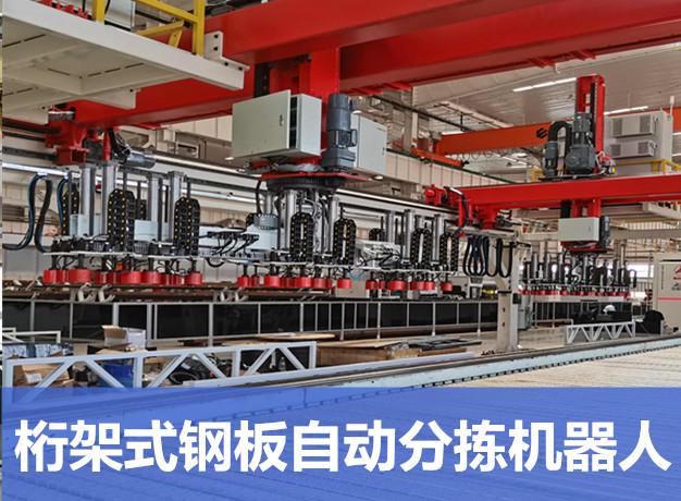大型桁架式钢板自动分拣机器人
