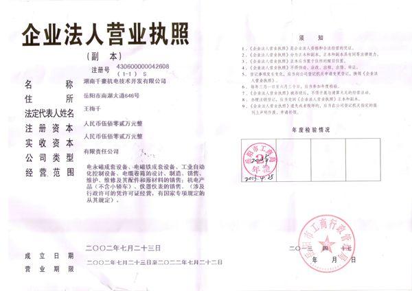 千豪机电技术开发有限公司营业执照