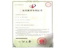 直角定位工具专利证书