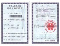 湖南千豪机电技术开发有限公司组织机构代码证