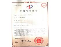 磁力模块永磁吸吊器专利证书