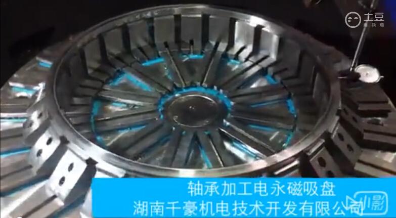 轴承加工电永磁吸盘