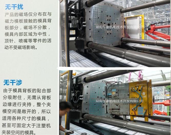 注塑机电控永磁快速换模系统操作说明