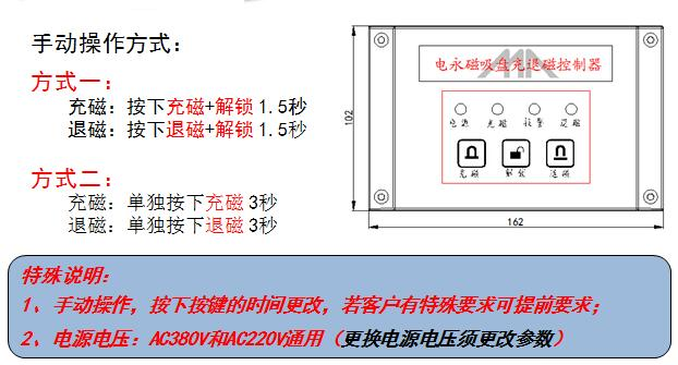 电磁铁控制器手动操作方式