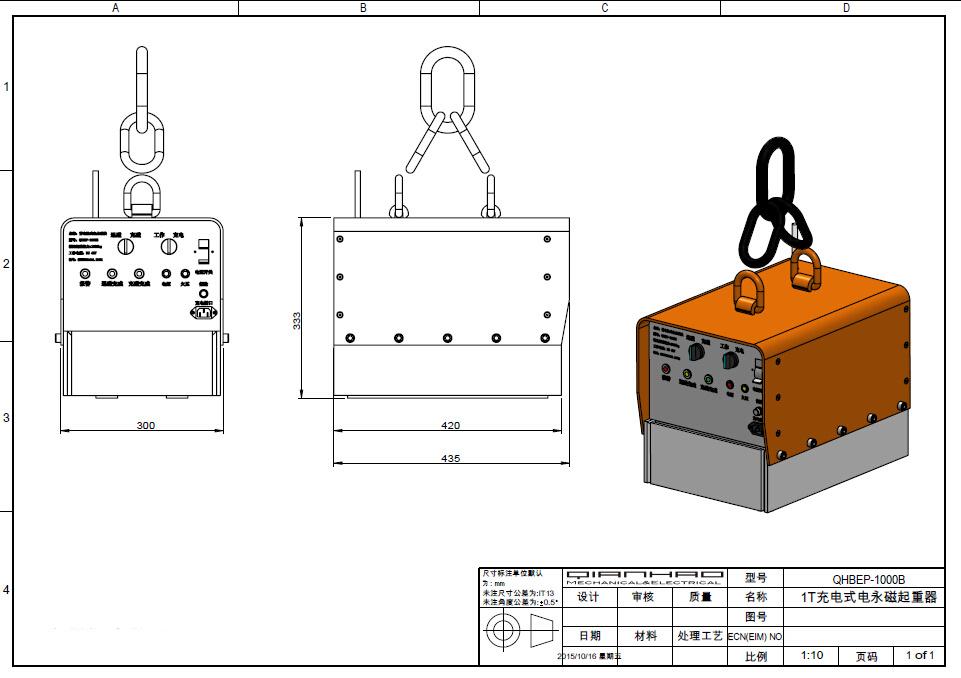 1吨充电式电永磁起重器