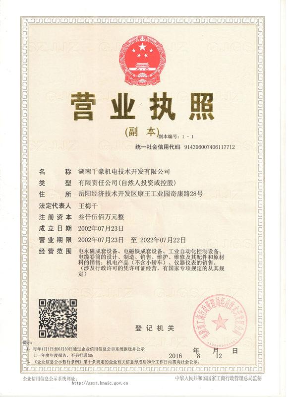 湖南千豪磁电技术开发有限公司营业执照