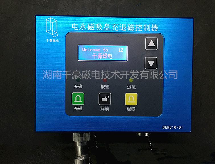 千豪磁电电永磁吸盘控制器