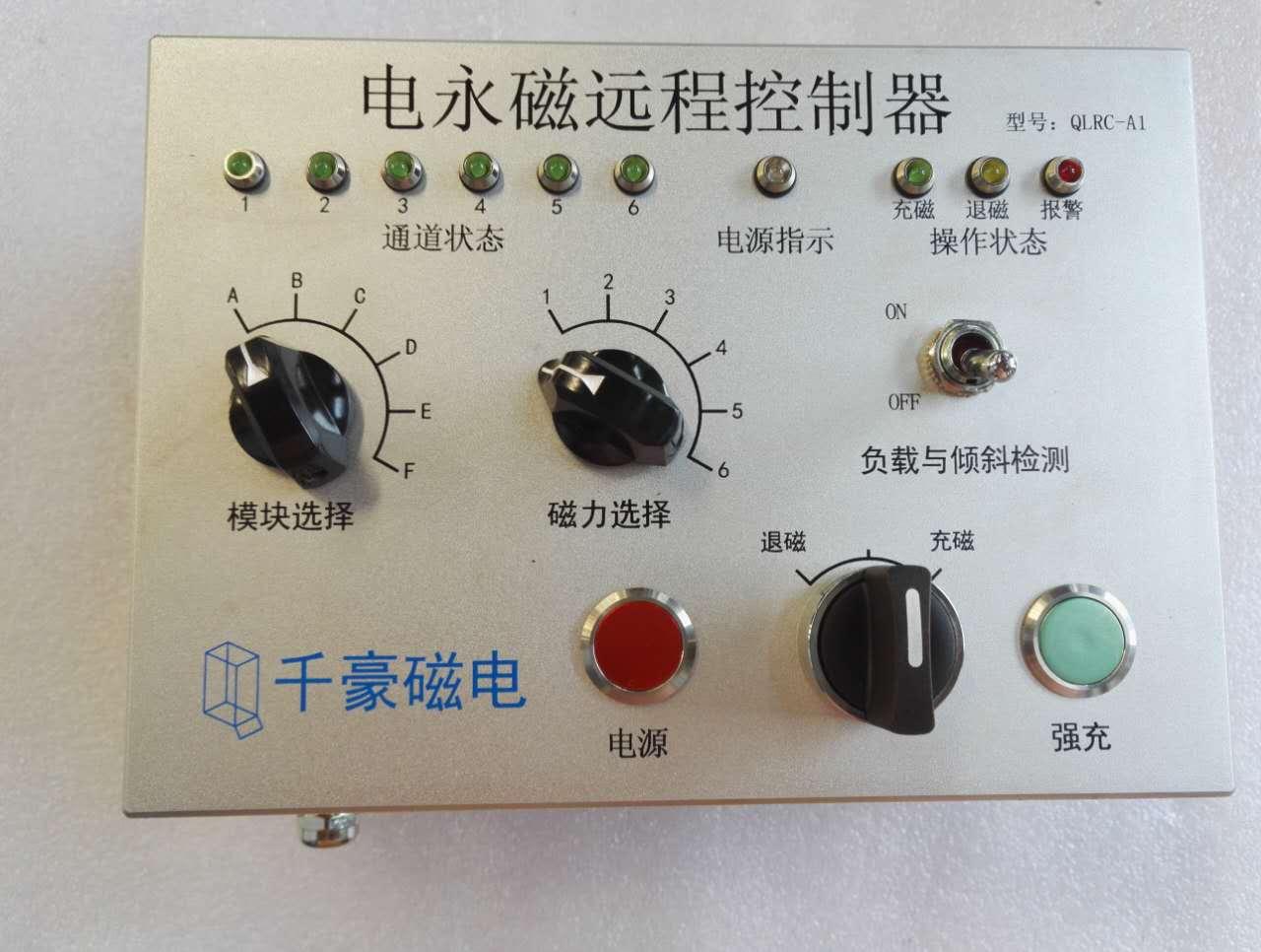 电永磁铁控制器,千豪磁电